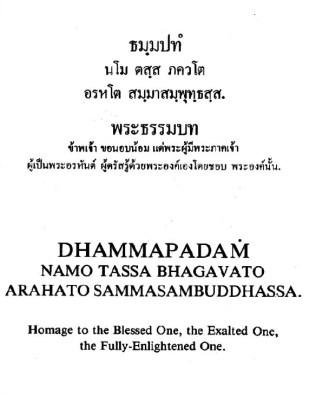 dhammapadam1